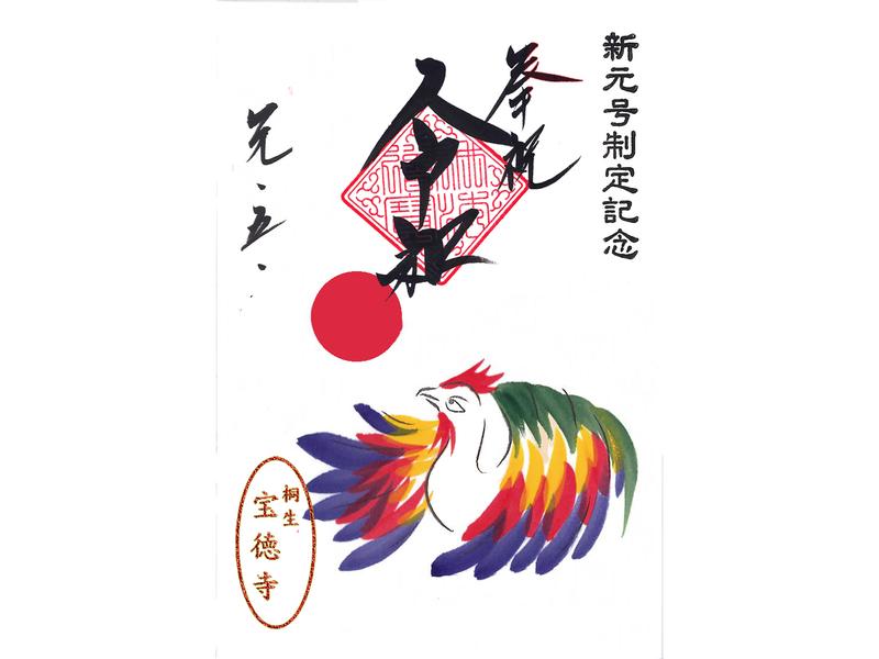 宝徳寺 新元号制定記念御朱印/イメージ