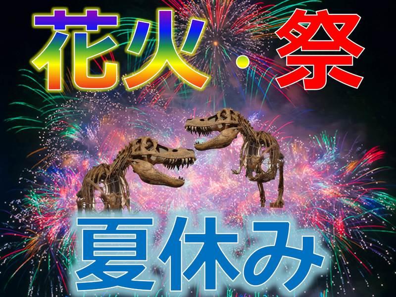 花火・お祭り&ファミリー・夏休み