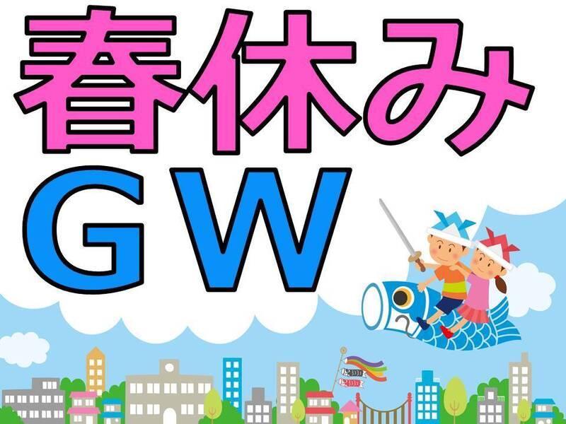 春休み&GW